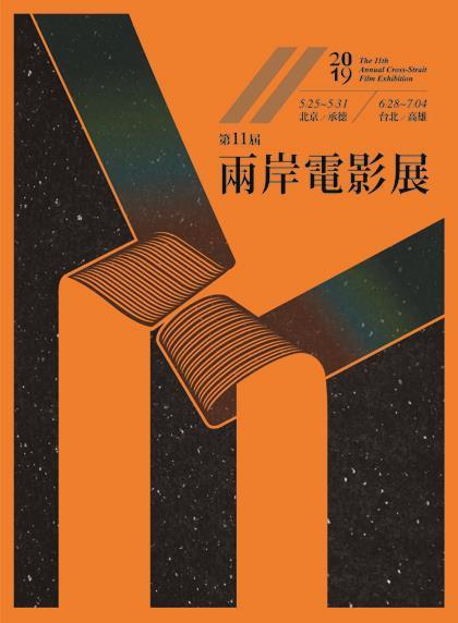 第十一屆兩岸電影展