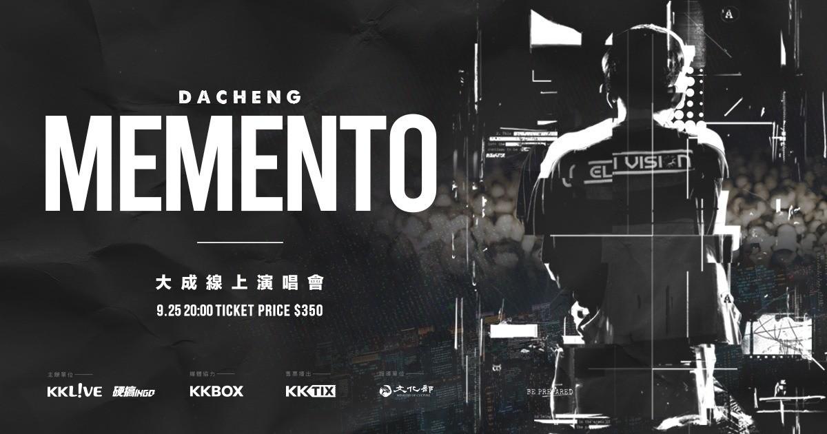 大成DACHENG: MEMENTO 線上演唱會