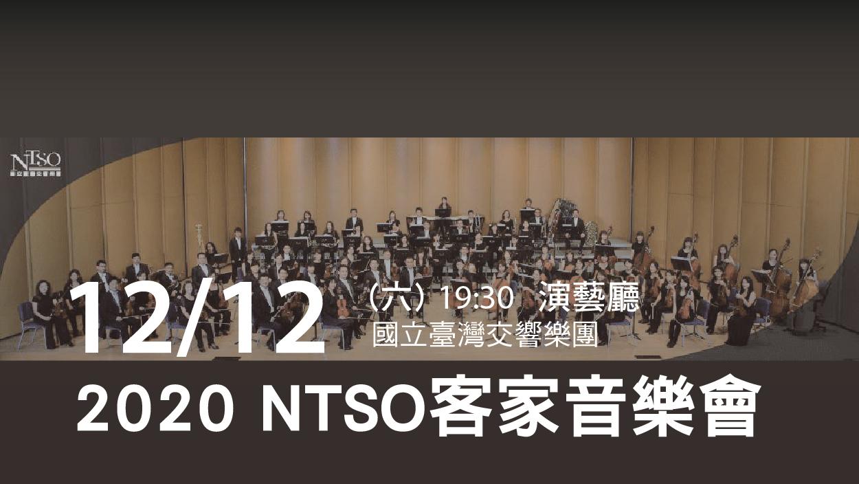 2020 NTSO客家音樂會