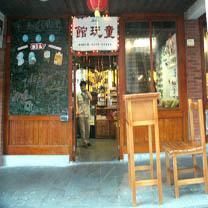 石尚童玩館
